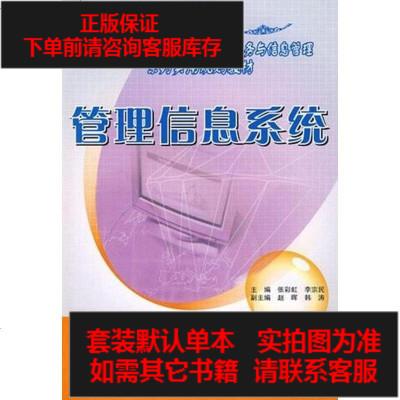 【二手8成新】管理信息系统 9787301123485