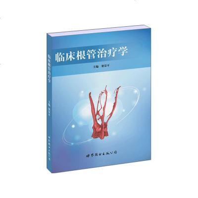 0905临床根管治疗学