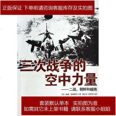 三次战争的空中力量 [美] 威廉·莫姆耶尔 世界知识出版社 9787501243846