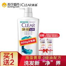 清扬(CLEAR)洗发水 女士去屑净透洗发露 海藻菁萃型900g 无硅油【联合利华】