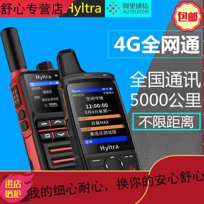 4G全国对讲机户外手持公网民用5000公里大功率手台无线自驾游小型 迷你版 电信100MBx12个月