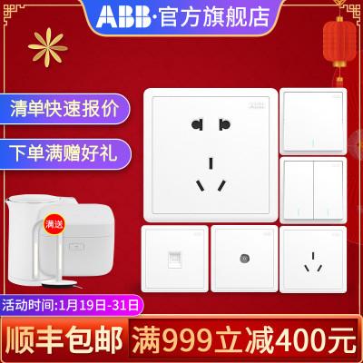 【ABB官方旗舰店】ABB开关插座面板86型开关插座二三错位墙壁五孔插座远致白