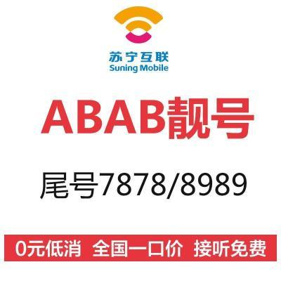 苏宁互联ABAB靓号(电信制式)电话卡 手机卡