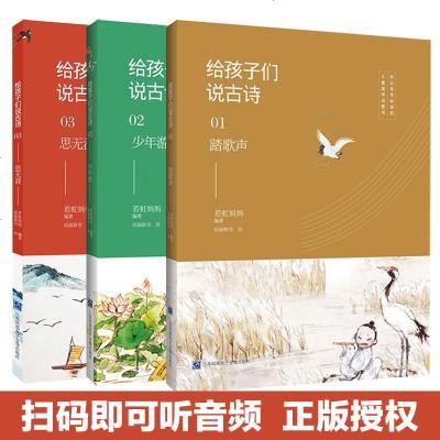 彩色插圖版正版 給孩子們說古詩3冊 父母讀給孩子的古詩詞 給孩子讀詩 中小學生讀背的古詩詞 國學經典書籍中國詩詞大會