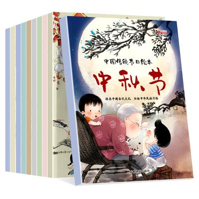 全套10冊中國傳統節日繪本 兒童故事書0-3-6歲早教啟蒙 認知書 注音版兒童繪本傳統故事歡樂春節 XJ