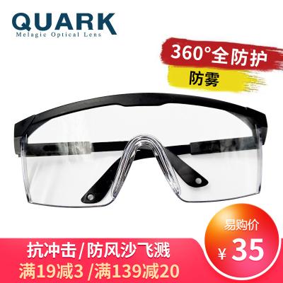 夸克(quark)護目鏡防風沙飛濺護眼騎行防護鏡高清視野安全防護全方位護目鏡