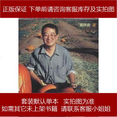 我在美國當農民 唐師曾 華藝出版社 9787801423979