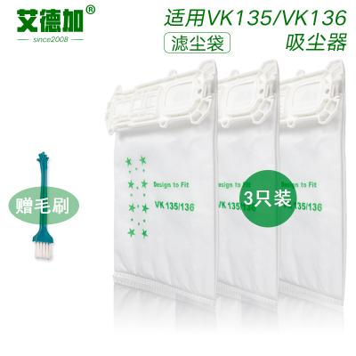 艾德加適配福維克吸塵器配件塵袋FP135/VK135/VK136/通用垃圾袋集塵袋子布袋 3只裝