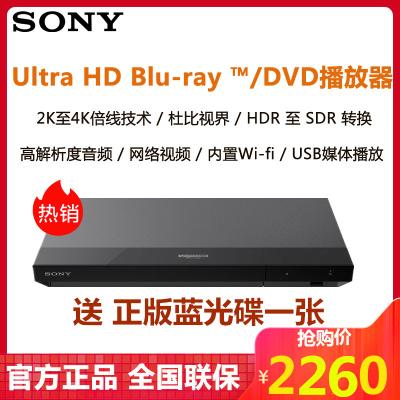 Sony/索尼 UBP-X700 4K UHD蓝光机DVD影碟机 杜比视界3D/USB播放 双HDMI 蓝光高清播放器