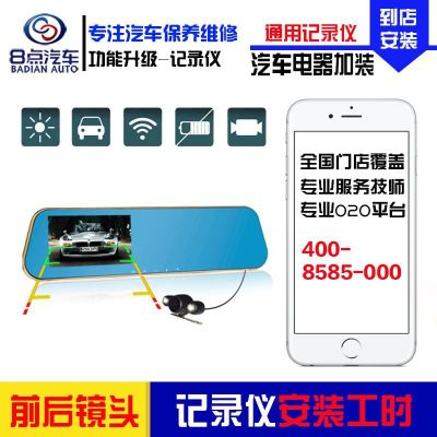 【8点汽车】通用双镜头行车记录仪安装服务