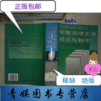 【正版九成新】检察法律文书样式与制作.....