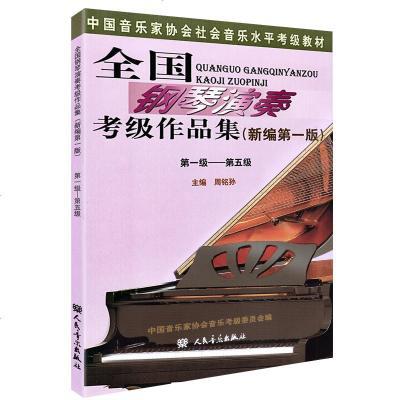 钢琴考级书1-5级 中国音乐家协会正版全国钢琴演奏考级作品集教程1-5级 新编第一版 第一级-第五级 钢琴考级教材