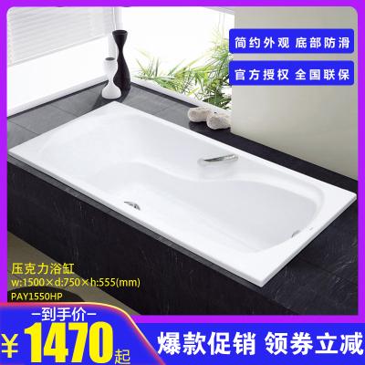 TOTO东陶亚克力浴缸PAY1550HP普通浴缸PAY1750HP压克力嵌入式PAY1800HPW