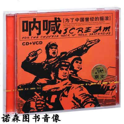 【正版】崔健/臧天朔/竇唯/黑豹等:吶喊 為了中國曾經的搖滾 CD