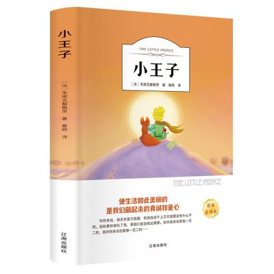 小王子書正版有聲伴讀 外國小說中文世界經典名著初中生小學生課外閱讀書籍