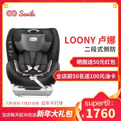Savile猫头鹰儿童安全座椅9个月-12岁卢娜汽车用婴儿宝宝硬ISOFIX接口 9KG-36KG