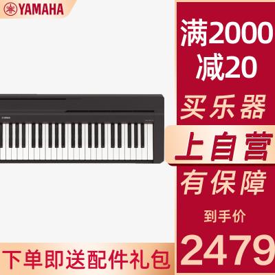 雅馬哈(YAMAHA)電鋼琴88鍵重錘P45電子智能數碼鋼琴專業成人兒童初學官方標配單琴頭U型支架全套配件雙人琴凳