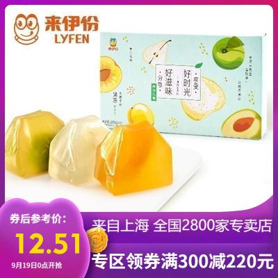 專區 來伊份日式紙袋果凍禮盒280g 臺灣風味大顆果肉果凍休閑零食小吃