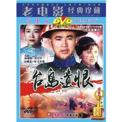 老电影经典珍藏DVD:台岛遗恨