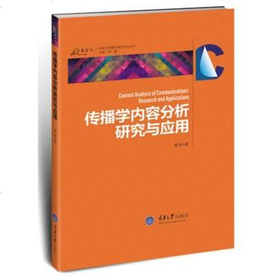 万卷方法 传播学内容分析研究与应用周翔重庆大学出版社新闻传播学研究方法从方法论角度阐述内容分析法学术专著内容分析入