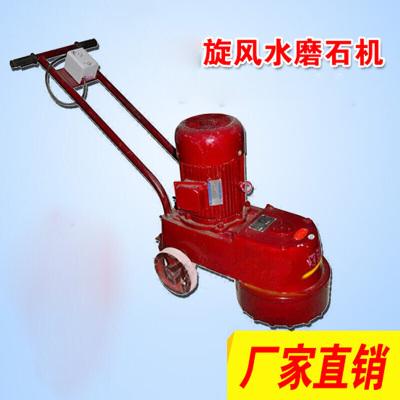 水磨石机 水磨石机抛光机 混凝土水泥地坪地面打磨机 水磨地面机