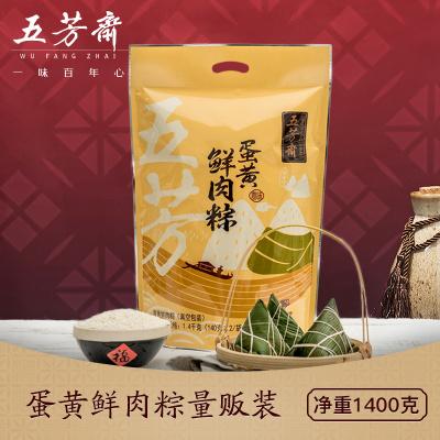 嘉兴特产五芳斋粽子真空量贩装蛋黄鲜肉粽140g*10只/袋
