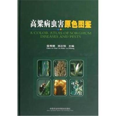 正版書籍 高粱病蟲害原色圖鑒 9787511608895 中國農業科學技術出版社