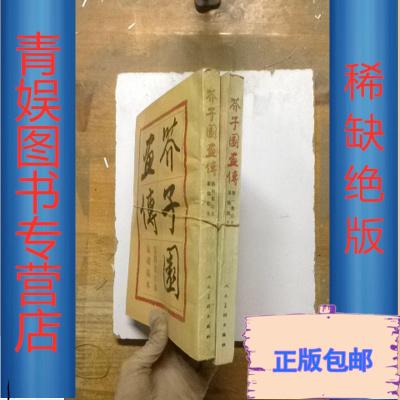 【正版九成新】芥子园画传:巢勋临本第四集 第一集 共2本合售