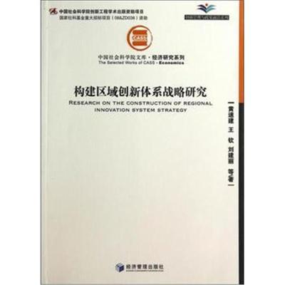 全新正版 構建區域創新體系戰略研究