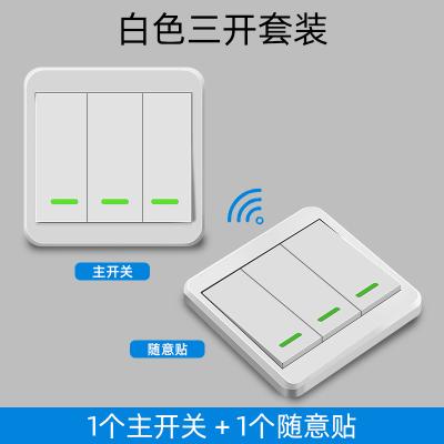 阿斯卡利無線遙控開關面板免布線220v智能電燈雙控家用電源隨意貼86型 白色三開:1個主開關+1個隨意貼
