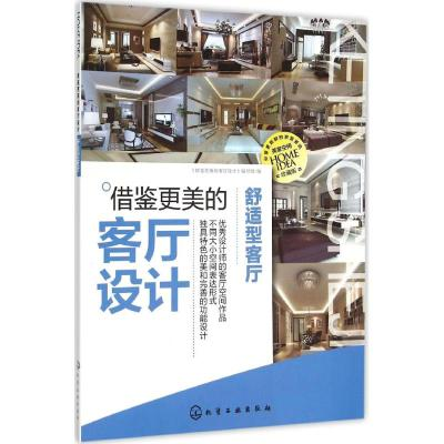 正版 借鉴更美的客厅设计 《借鉴更美的客厅设计》编写组 编 化学工业出版社 9787122255563 书籍