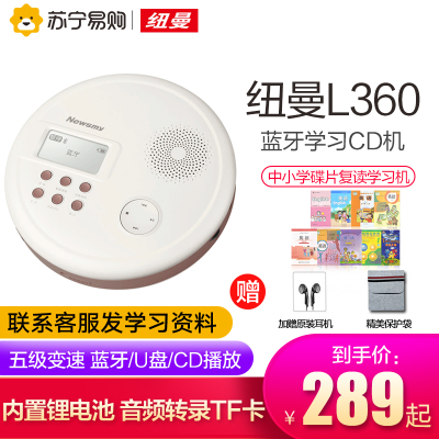 紐曼(Newsmy) 復讀機 CD-L360 奶油白CD 光盤 隨身聽播放器 英語學習機 復讀機CD插卡U盤播放機復讀機