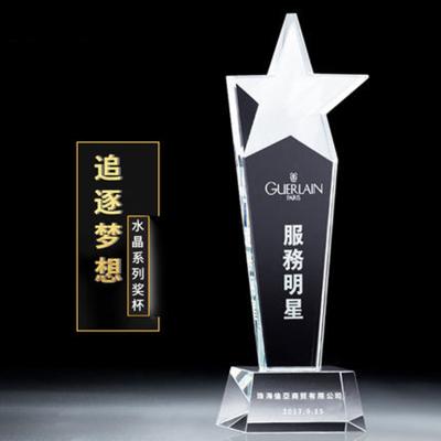 定制追逐夢想獎杯 演講舞蹈表演企業員工頒獎 水晶獎杯