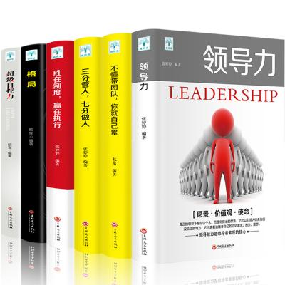 正版全6冊:領導力 不懂帶團隊你就自己累三分管人七分做事 勝在制度贏再執行 格局 超級自控力 管理圖書 領導學銷售團隊管