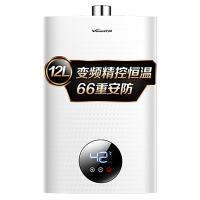 万和12升燃气热水器 天然气热水器 自适免调温 变频支持恒温 家用正品