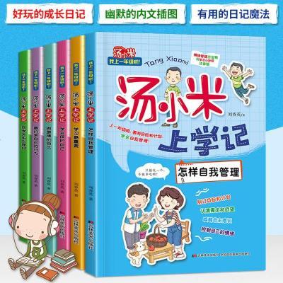 全套6冊 兒童繪本故事書6-7-8-9-12歲一年級課外閱讀二年級必讀小學生課外書 書籍圖書童話帶拼音 適合孩子讀物