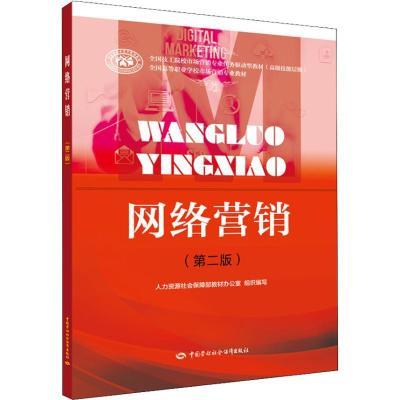網絡營銷(D2版)9787516735138中國勞動社會保障出版社汪明星