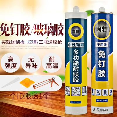 固特GUTE 免釘膠快干玻璃膠密封膠防霉膠防水廚衛中性瓷白耐候硅膠 一瓶價