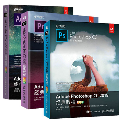 Adobe2019三册 After Effects CC+Photoshop CC+ Premiere Pro