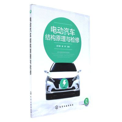 電動汽車結構原理與檢修