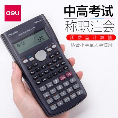 得力(deli)D82MS函數計算器學生多功能計算機240種函數計算算法中學生中考高考專用科學函數型學生專用計算器藍色