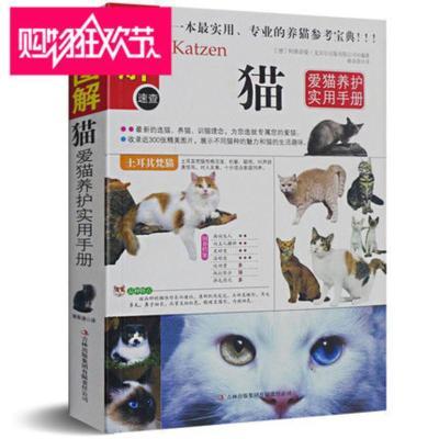 【正版】圖解貓 愛貓養護實用手冊 養貓 訓貓書籍 養貓指南 養貓百科書 寵物貓喂養書籍 養貓書 養貓書籍 養貓 寵物