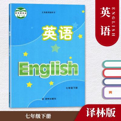 譯林版 七年級下冊英語 牛津英語 初中課本教材教科書 譯林出版社 7年級下冊英語