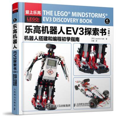 樂高機器人EV3探索書(全彩) 機器人搭建和編程初學指南