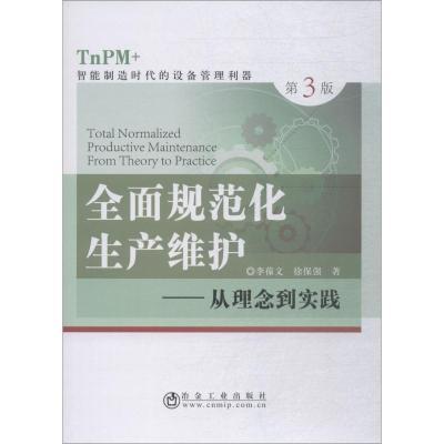 全面規范化生產維護——從理念到實踐 TnPM+智能制造時代的設備管理利器 第3版 李葆文,徐保強 著 生活 文軒網