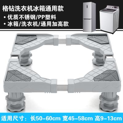 (新款)全自動海爾洗衣機底座6/7/8/10公斤波輪滾筒專用移動萬向輪托架子定制!