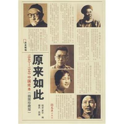 全新正版 原來如此:1840-1949中國底本(插圖珍藏版)
