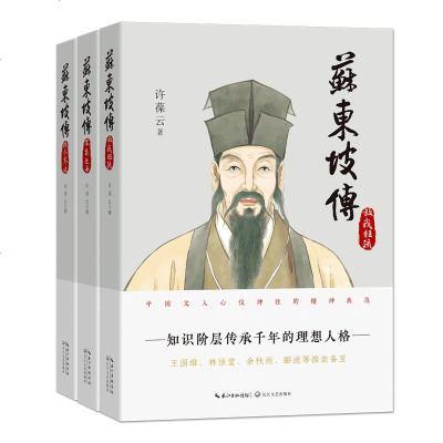 蘇東坡傳(全三冊)