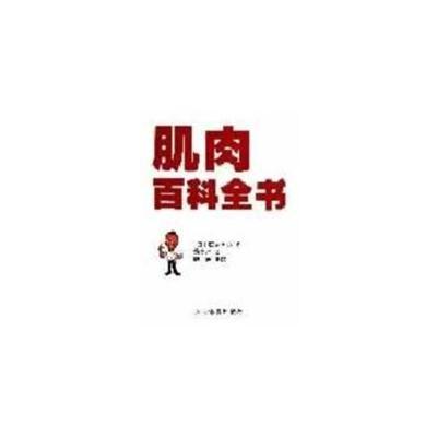 肌肉百科全书(日)石井直方,魏文哲9787500944010人民体育出版社