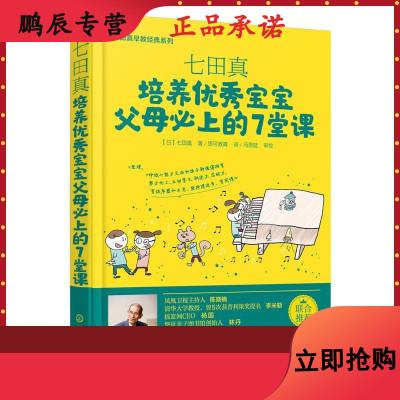 正版书籍 七田真 培养宝宝父母必上的7堂课